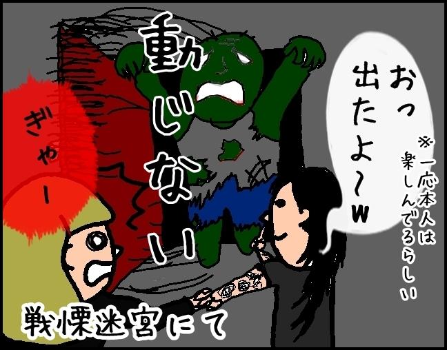 不可解な夫の虫嫌い0013