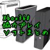 Xbox360の夫婦で2人協力プレイしたソフトまとめ。
