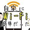 Wifiを家に設置するの簡単過ぎる!導入しないと超絶損してる!